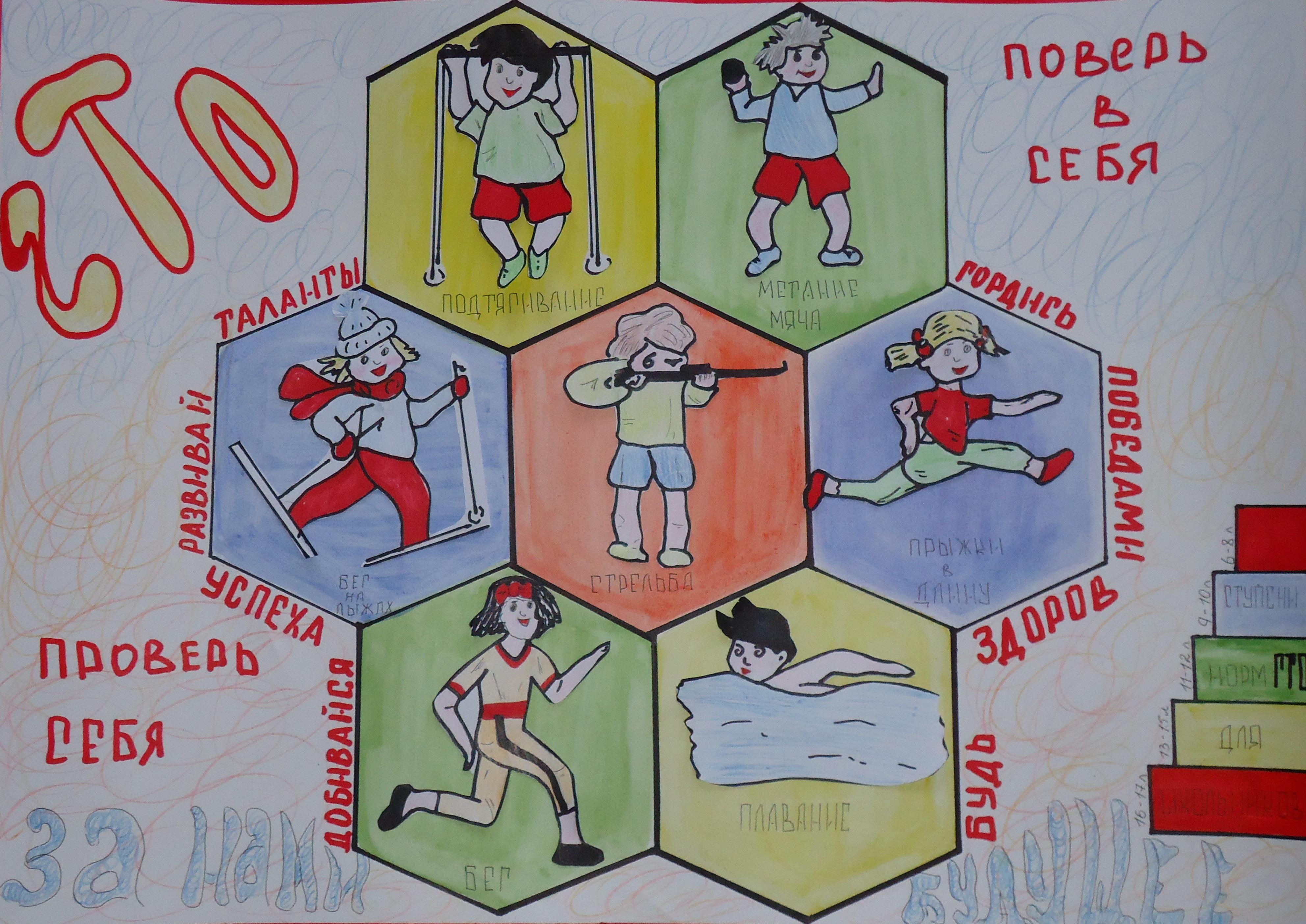 страница рисунки по спорту гто днях семьей