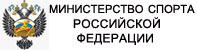 минспорт РФ