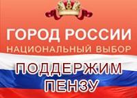 Город России — национальный выбор!