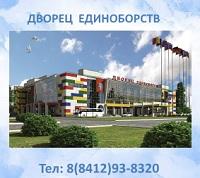 dvorec edinoborstv