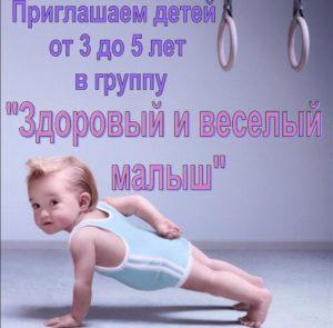Здоровый и веселый малыш для сайта