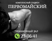 pervomajskij