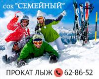 ski-semeymiy