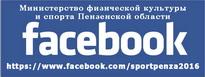 Министерство физической культуры и спорта Пензенской области