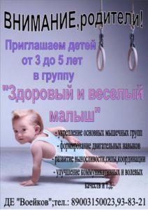 Копия Здоровый и веселый малыш